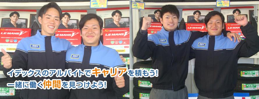 福岡 リテール イ デックス